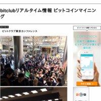 bitclubリアルタイム情報 ビットコインマイニング
