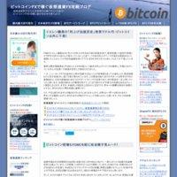ビットコインFXで稼ぐ仮想通貨FX攻略ブログ